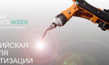 Российская неделя роботизации 2019