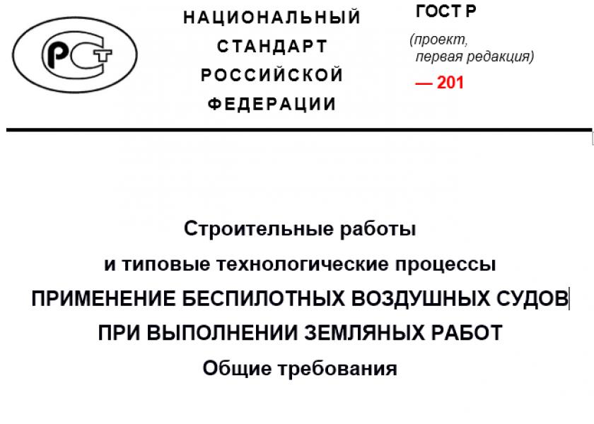 """Беспилотники: В """"Газпром нефти"""" подготовили проект ГОСТа на выбор и применение БВС при выполнении земляных работ"""