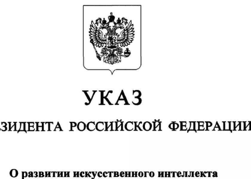 AI: В России утвердили Национальную стратегию развития ИИ до 2030 года