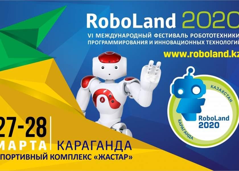 В Караганде в марте 2019 года состоится VI-й Международный фестиваль робототехники, программирования и инновационных технологий «RoboLand 2020»