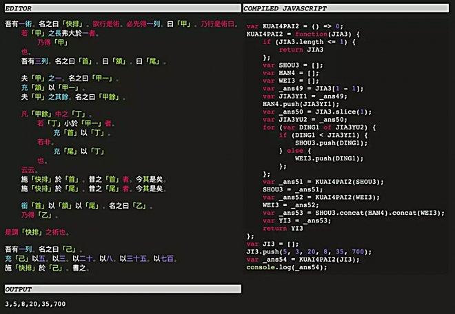 Первый в мире язык программирования на классическом китайском