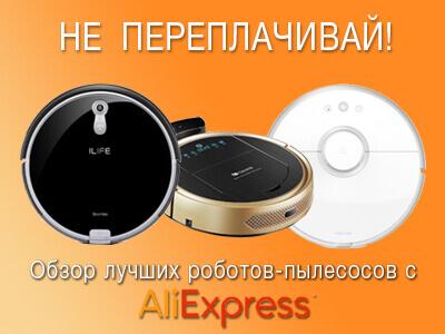 Rekam RVC-1555B: робот-пылесос всего за 5 тыс. рублей